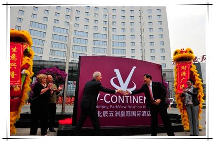 北京北辰五洲皇冠国际酒店举行更名揭牌仪式图片